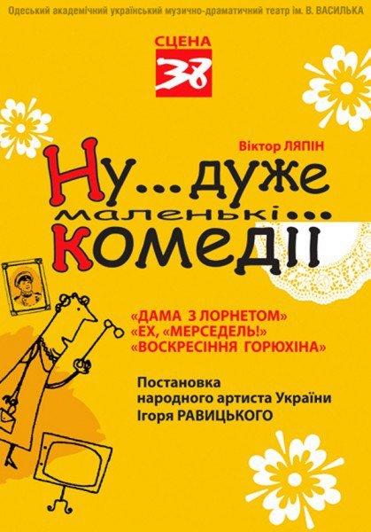 b8a43aaa9d10e28a1ae8a79b2aed0781 Запоминающийся вечер в Одессе: концерт памяти Кузьмы, интимные откровения и городской квест