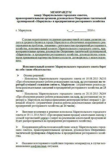 Андрей Билецкий пригрозил блокированием городского совета Мариуполя (ФОТО) (фото) - фото 1