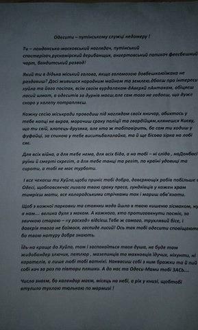 9d1b1b5dcfe1a2f6629a3a443b84746a Одесситы в стиле письма казаков турецкому султану обратились к мэру