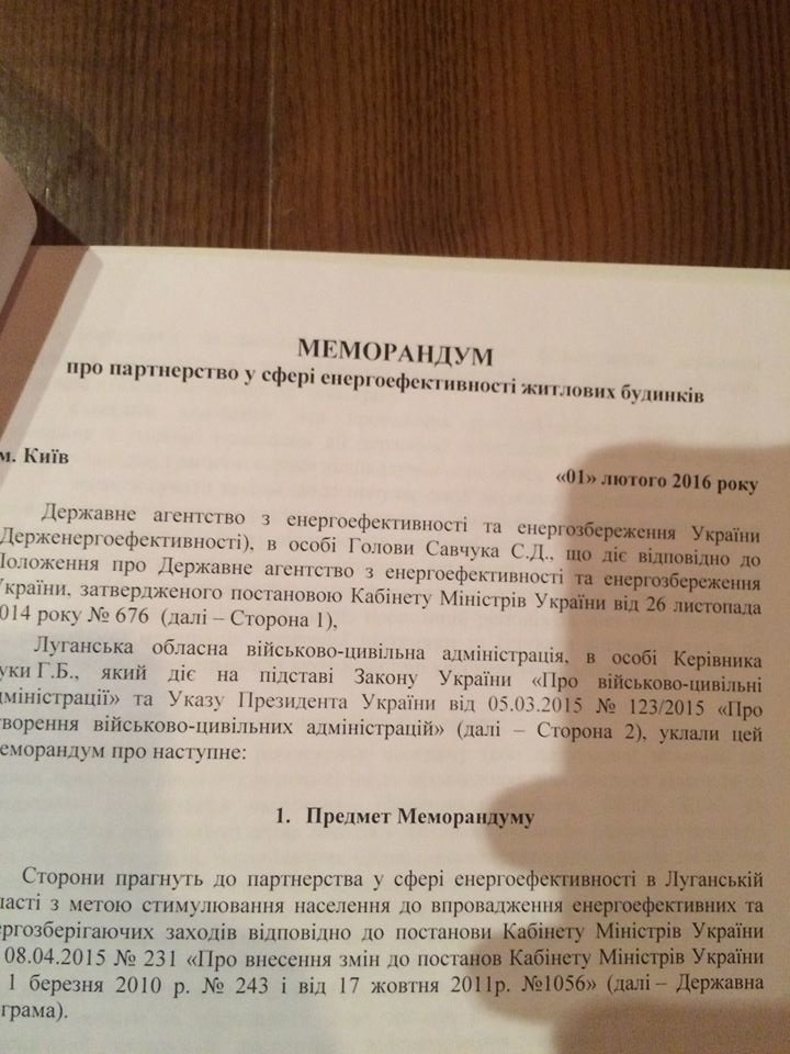 Луганская облгосадминистрация подписала очень важный меморандум (ФОТО), фото-2