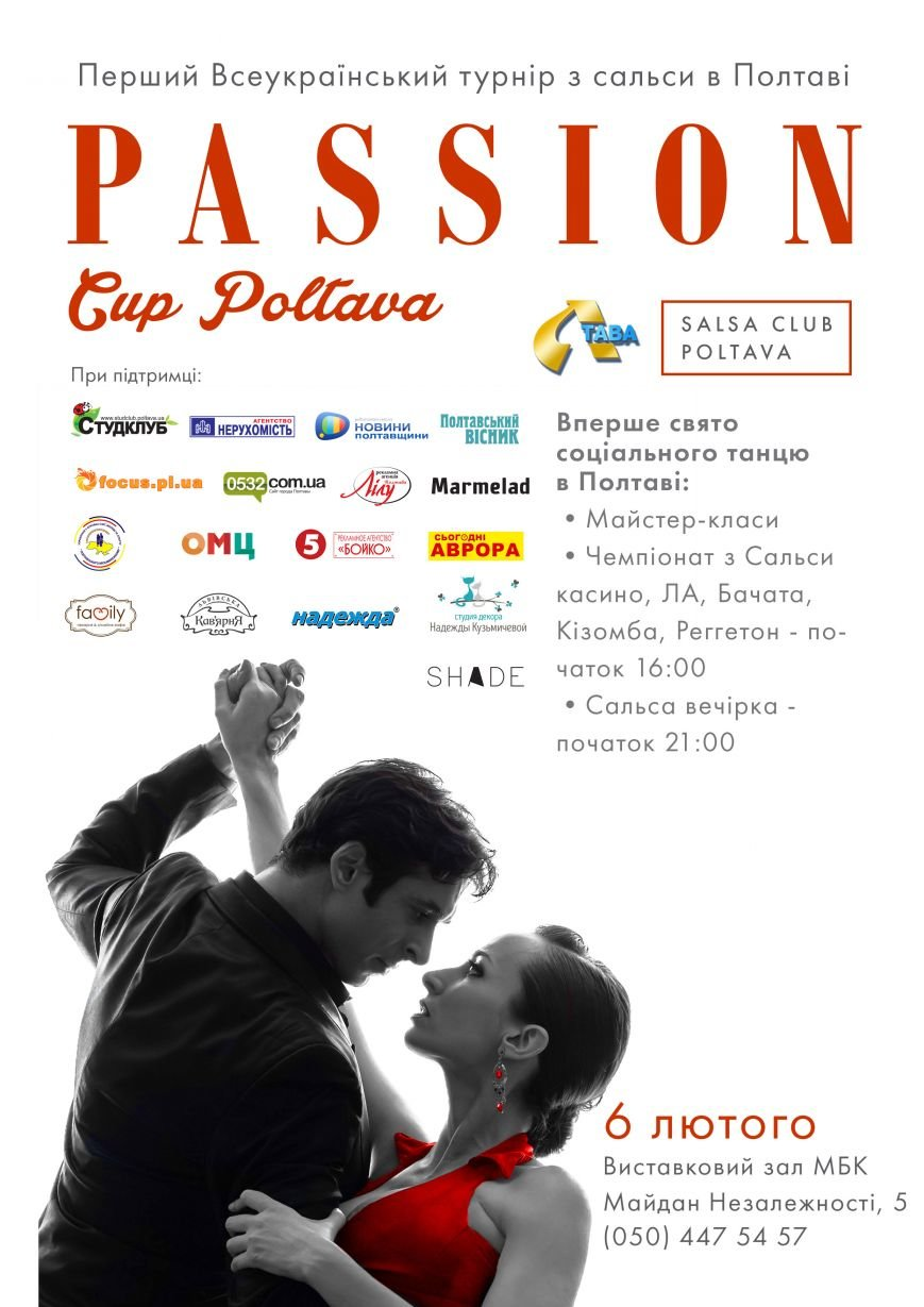passion cup_poster_A3_укр. (1)