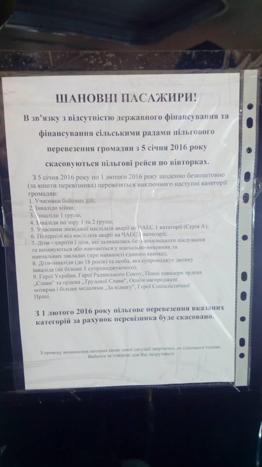 На Черкащині перевізник відмовився безкоштовно возити АТОвців (фото) - фото 2