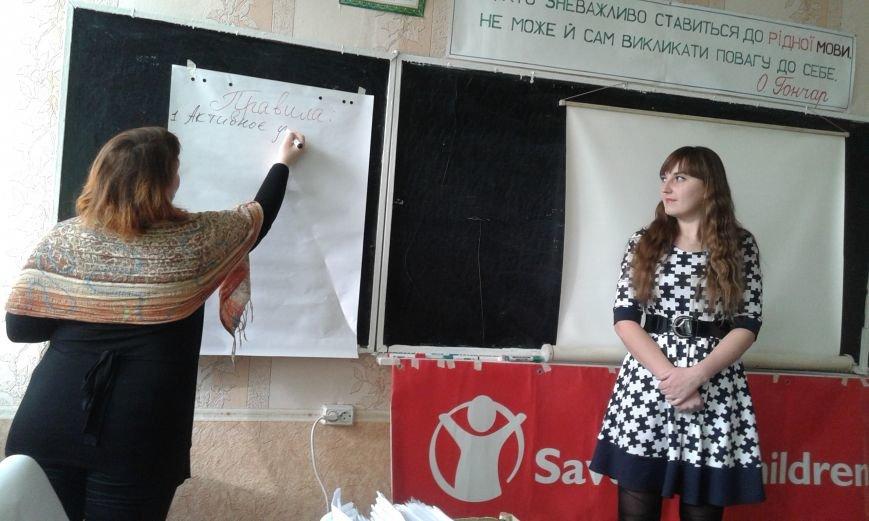 Тренинг «Save the children» для педагогов и психологов города (ФОТО), фото-2