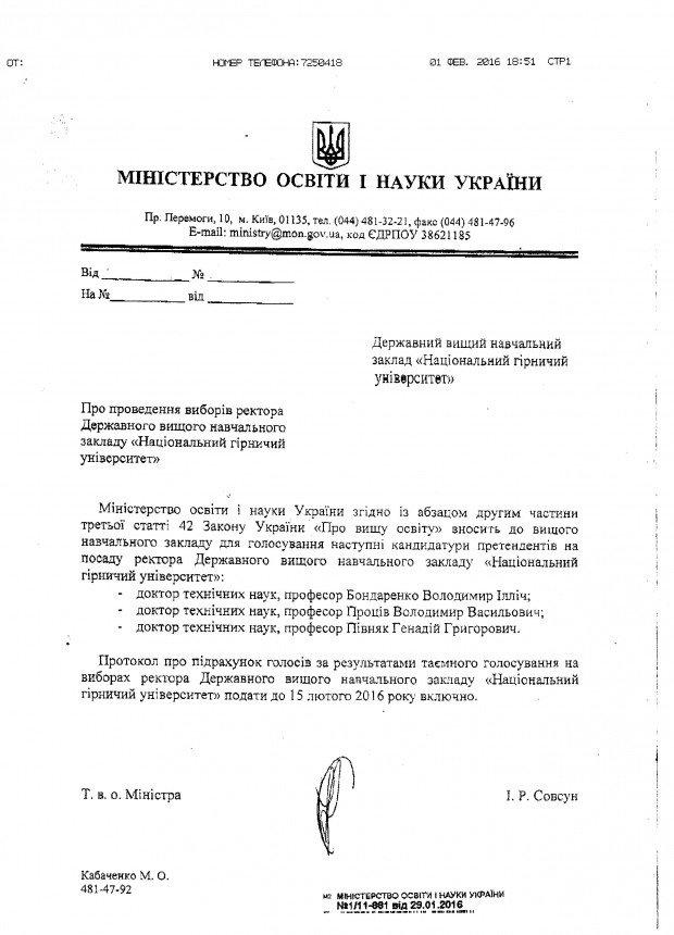 В НГУ выберут нового ректора: все кандидаты, фото-1