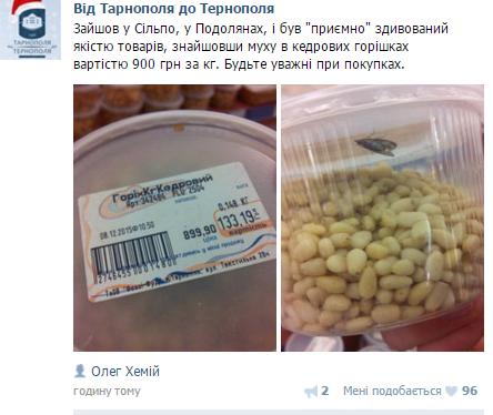 В супермаркеті у Тернополі знайшли міль в упаковці з кедровим горіхом (фото) (фото) - фото 1
