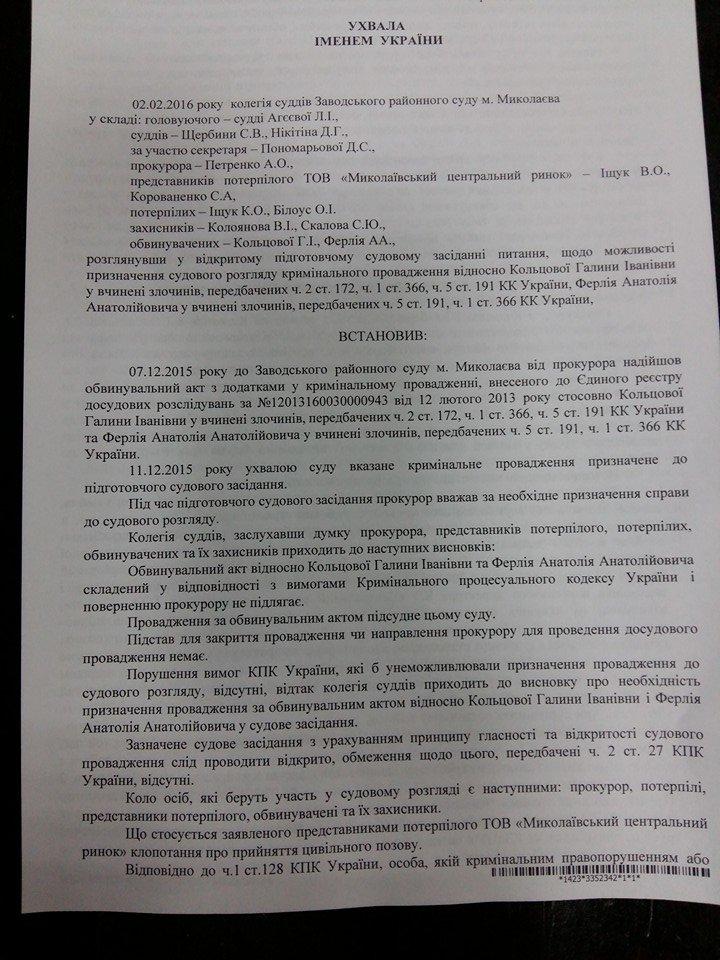 Директор николаевского рынка