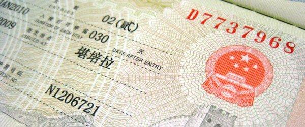 Документы для получения визы в Китай (фото) - фото 1