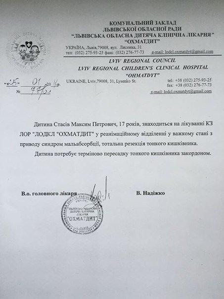 Максима Стасіва не оперуватимуть в Австрії: деталі (фото) - фото 1