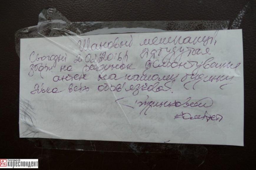 В Івано-Франківську на вулиці Хоткевича дивним чином планують створити будинковий комітет, фото-2