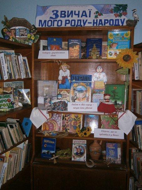 У дитячій бібліотеці Слов'янська представлена етнографічна виставка (фото) - фото 2