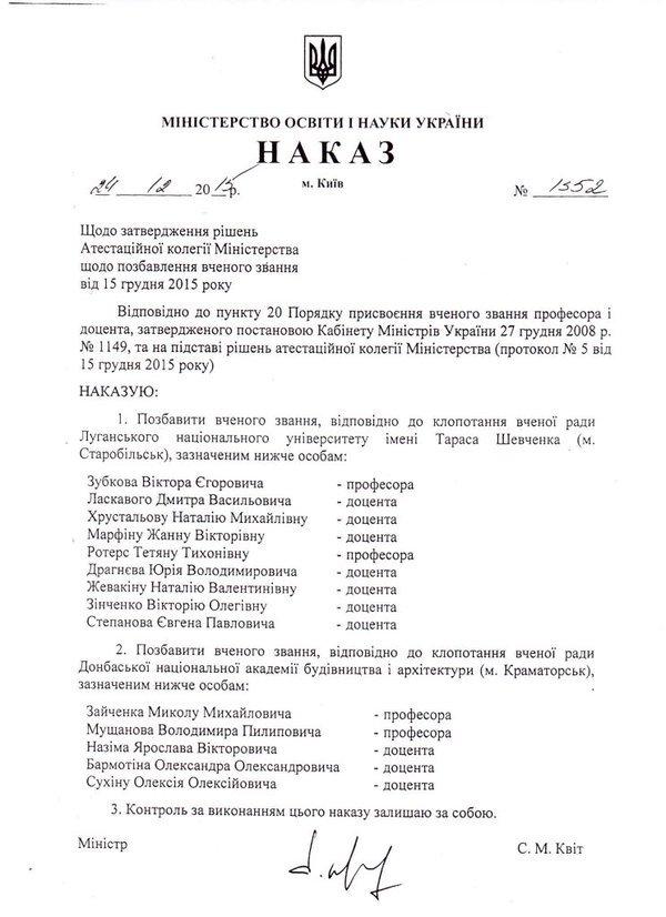 "Украина взялась за преподавателей-сепаратистов, работающих на ""ЛНР"" (ДОКУМЕНТ), фото-1"