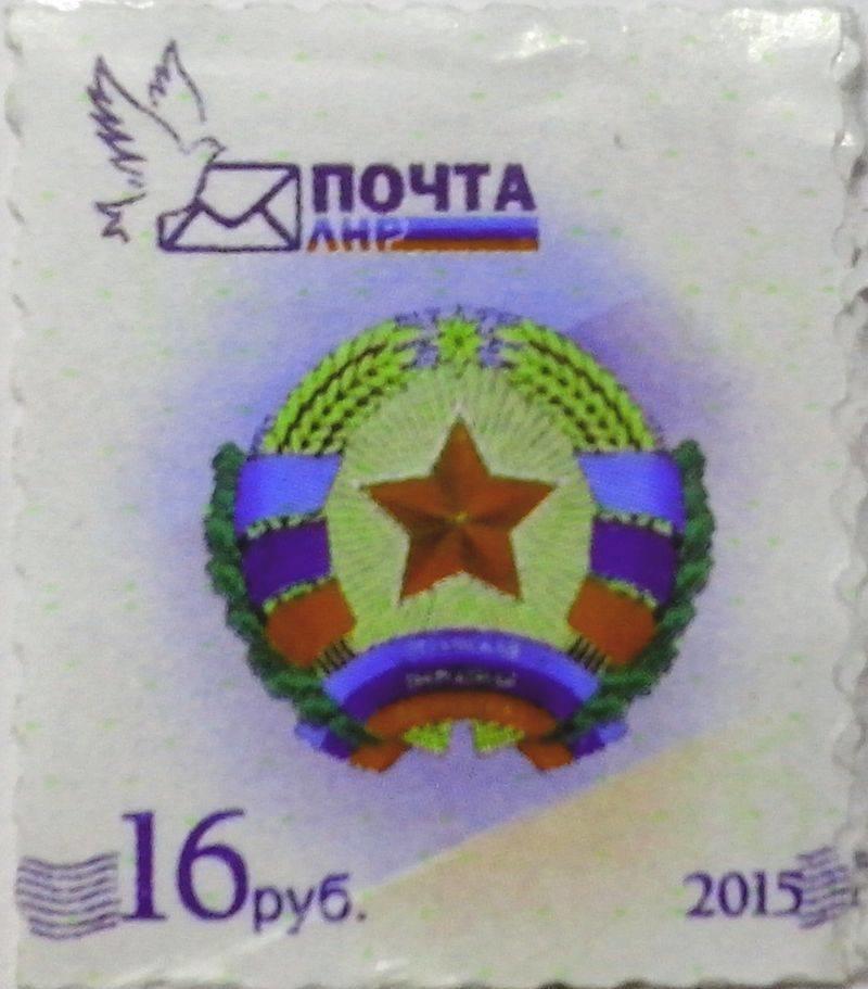 """В """"ЛНР"""" запустили свою почтовую марку (ФОТО), фото-1"""