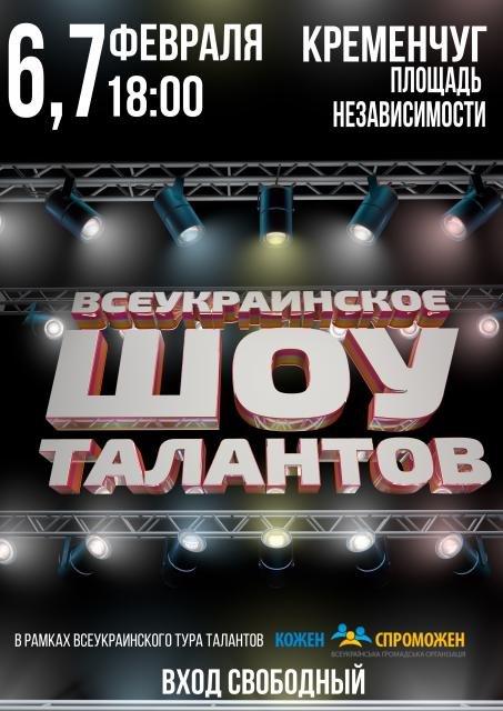 На выходные в Кременчуге состоится концерт под открытым небом - «Всеукраинское шоу талантов» (фото) - фото 1