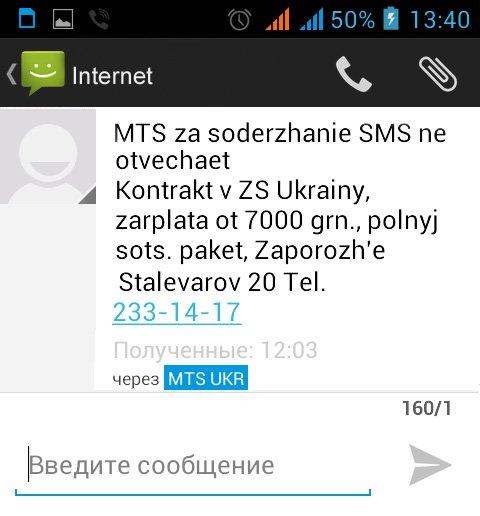 ЗСУ_СМС1