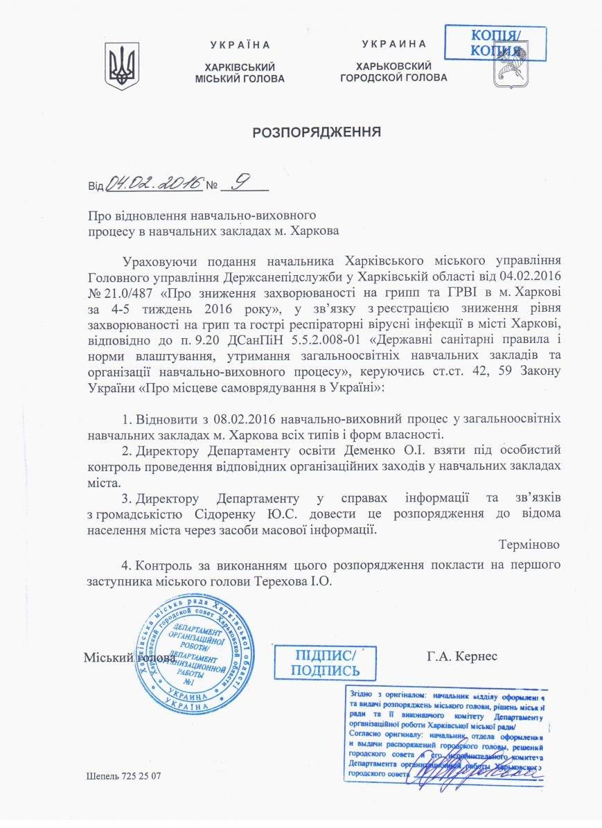 Харьковские школы заработают со следующей недели (фото) - фото 1