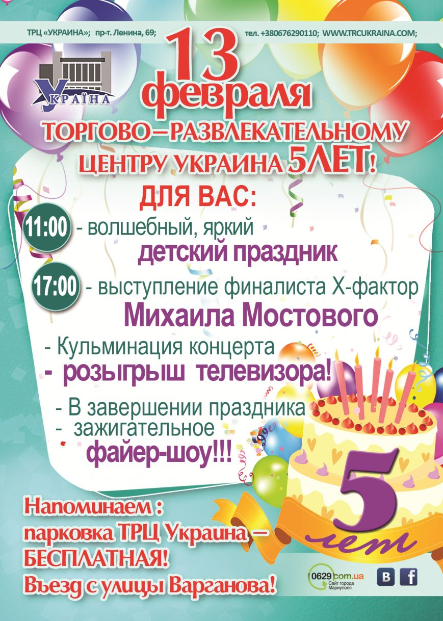 Листовка_А6_ТРЦ_Украина