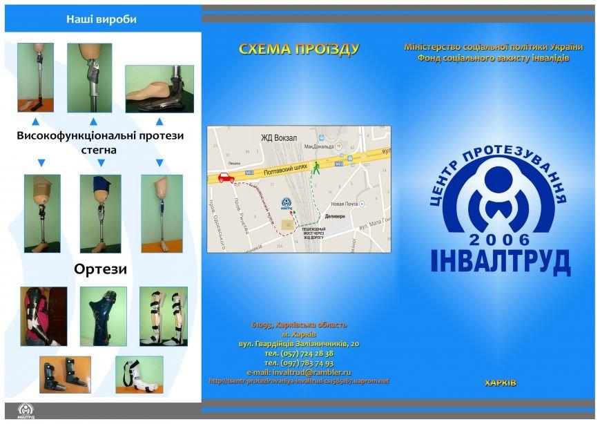 Буклет Харьков сторона 1