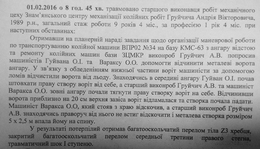 На Кировоградщине железнодорожнику из Пантаевки сломали позвонок упавшие ворота (фото) - фото 1