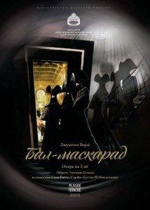 Театральный лоск: 5 постановок, которые стоит посмотреть сегодня в Одессе (ФОТО) (фото) - фото 2