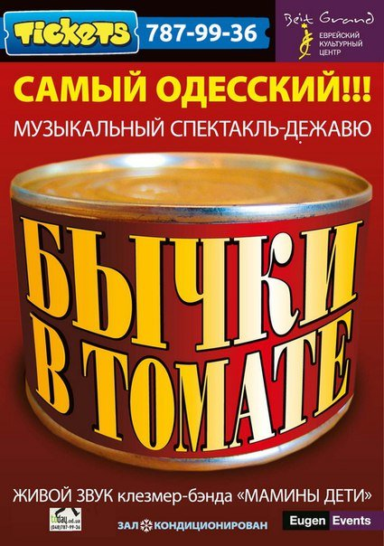 Театральный лоск: 5 постановок, которые стоит посмотреть сегодня в Одессе (ФОТО) (фото) - фото 1