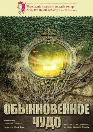 Театральный лоск: 5 постановок, которые стоит посмотреть сегодня в Одессе (ФОТО) (фото) - фото 4