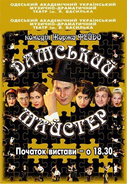 c1120d144046831831e403b76e6e3c9d Театральный лоск: 5 постановок, которые стоит посмотреть сегодня в Одессе