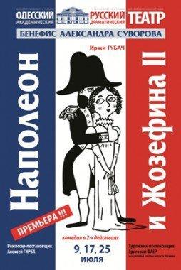 cc64d55877629e5e85a5b4fab8233834 Театральный лоск: 5 постановок, которые стоит посмотреть сегодня в Одессе
