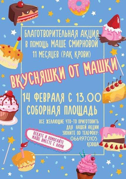 В день Святого Валентина в Одессе попытаются спасти грудную девочку от лейкоза (фото) - фото 1