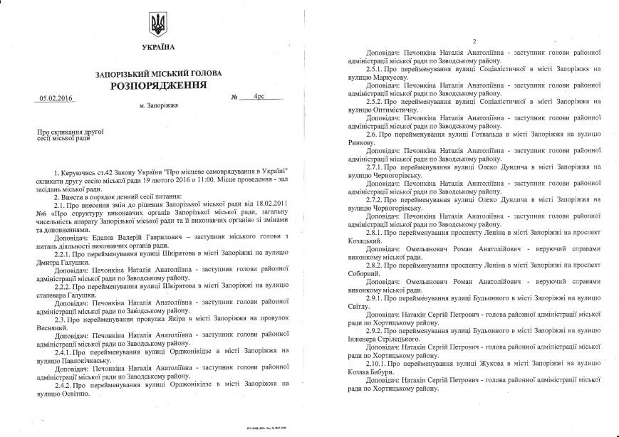 Декоммунизационная сессия Запорожского горсовета состоится 19 февраля (фото) - фото 1