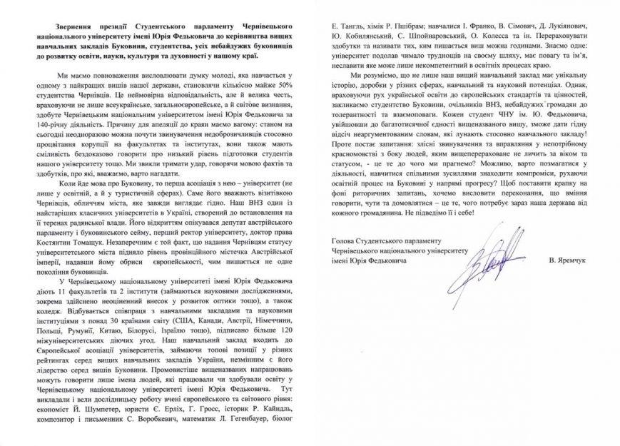 Студпарламент ЧНУ виступив з відкритим зверненням у зв'язку з об'єднанням ВУЗів (фото) - фото 1
