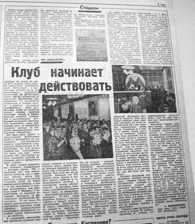 Пресса прошлых лет: в Запорожье изобретают поющий презерватив, ищут Оноприенко и разоблачают плагиаторов (фото) - фото 8