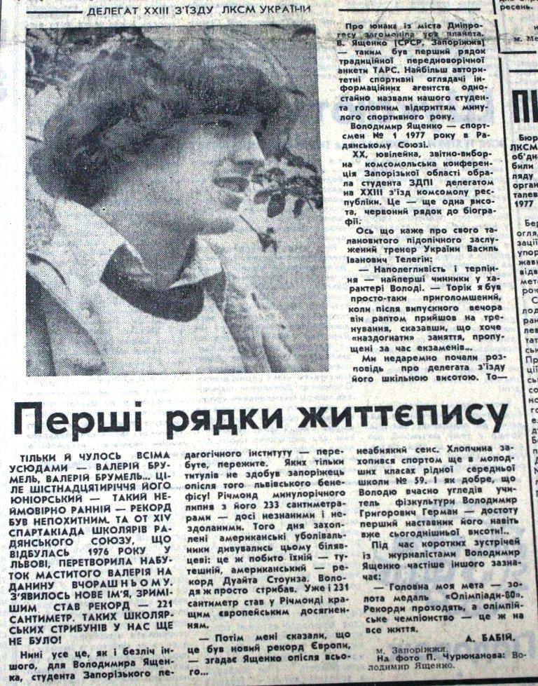 Пресса прошлых лет: в Запорожье изобретают поющий презерватив, ищут Оноприенко и разоблачают плагиаторов (фото) - фото 9