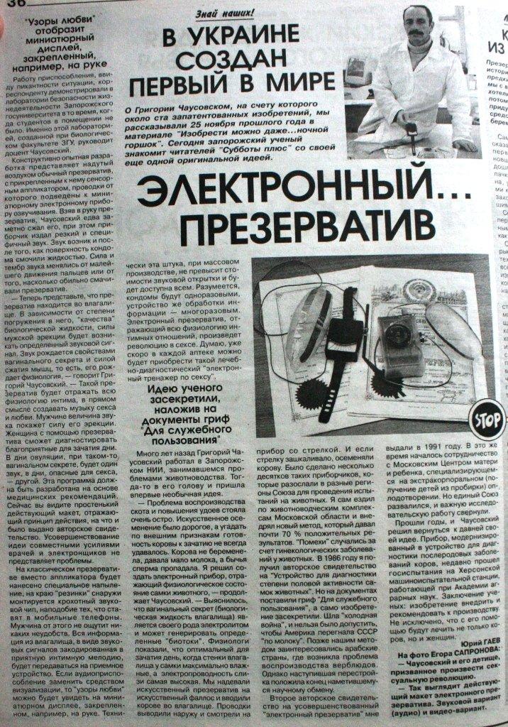 Пресса прошлых лет: в Запорожье изобретают поющий презерватив, ищут Оноприенко и разоблачают плагиаторов (фото) - фото 1