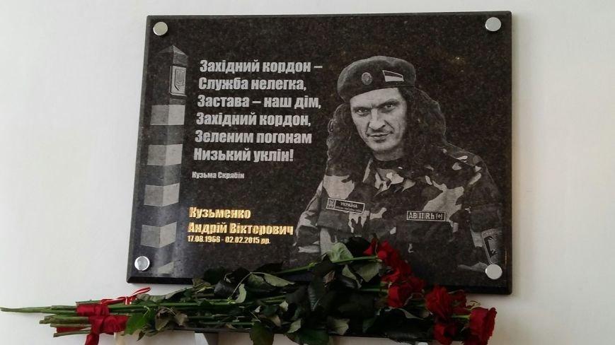 Першу меморіальну дошку Кузьмі відкрили у Львові (ФОТО) (фото) - фото 1