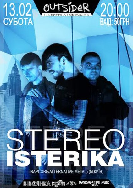 В Ужгороді виступить  рок-гурт «Stereo Isterika» (фото) - фото 1