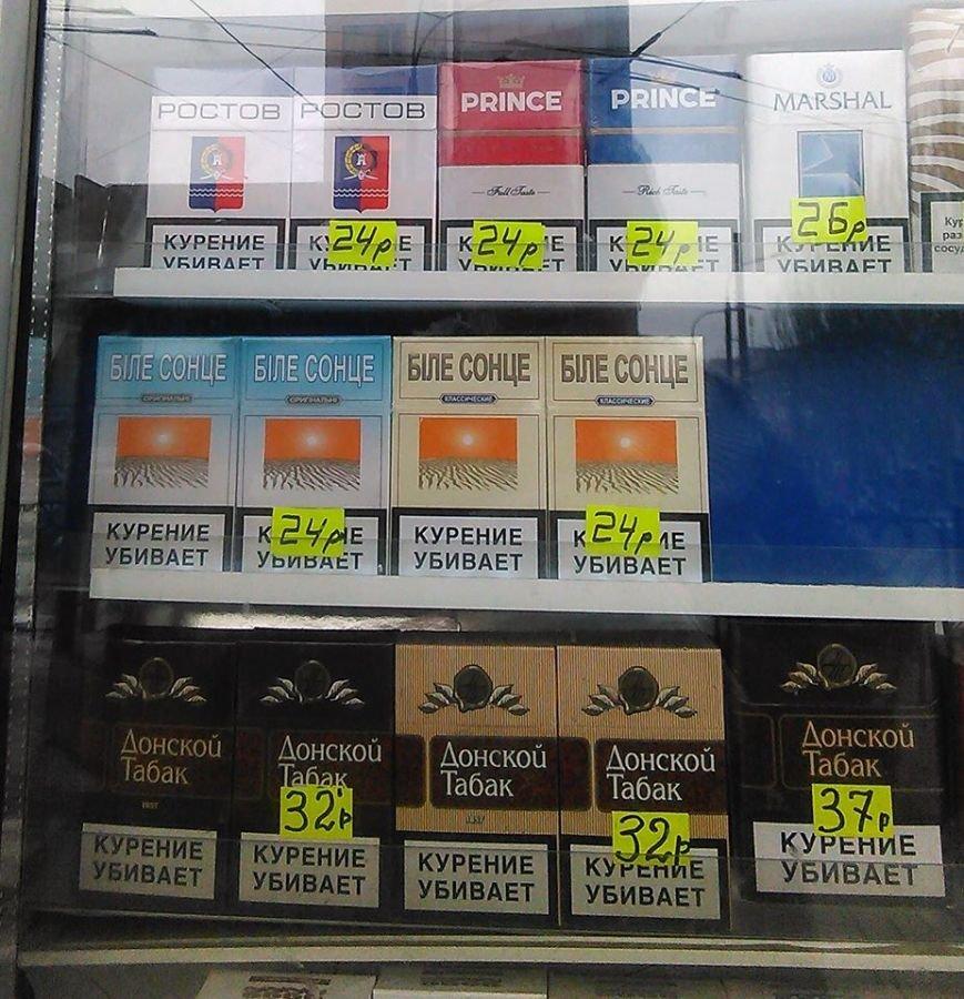 сигареты донецк
