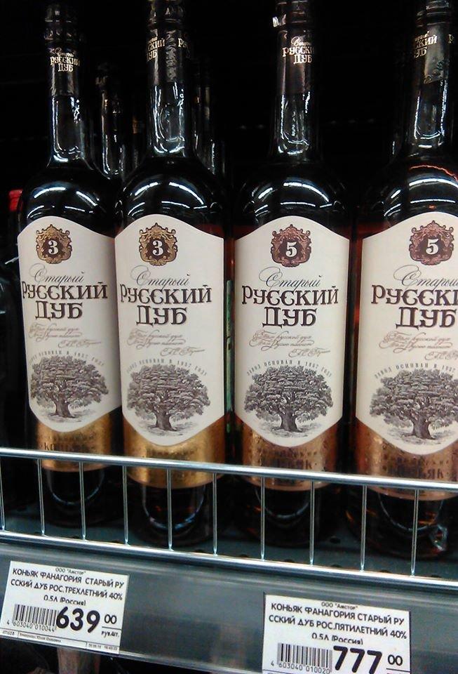 русский дуб спиртное донецк