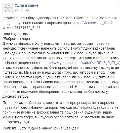 32c3b3c1f048c187df82ad5798c22234 Держите вора: одесская певица украла известную песню