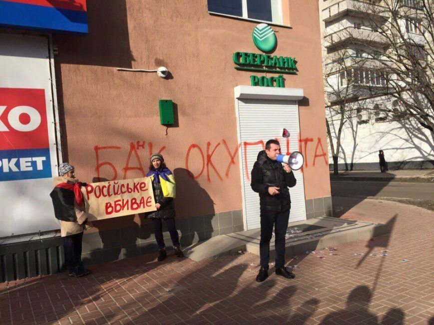 «Свобода» и радикалы в Чернигове пикетировали российские банки, фото-3