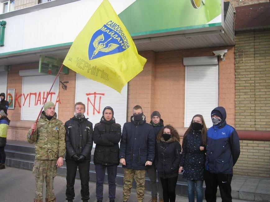 «Свобода» и радикалы в Чернигове пикетировали российские банки, фото-6