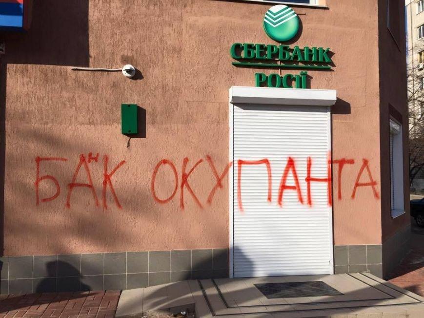 «Свобода» и радикалы в Чернигове пикетировали российские банки, фото-2
