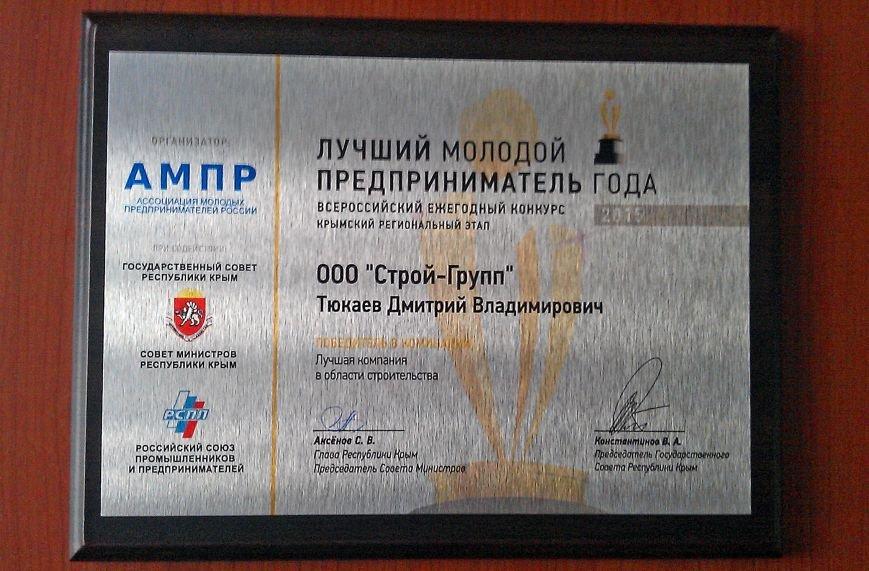 Учредитель ялтинской компании «Строй-Групп» - в числе лучших крымских предпринимателей года (фото) - фото 1