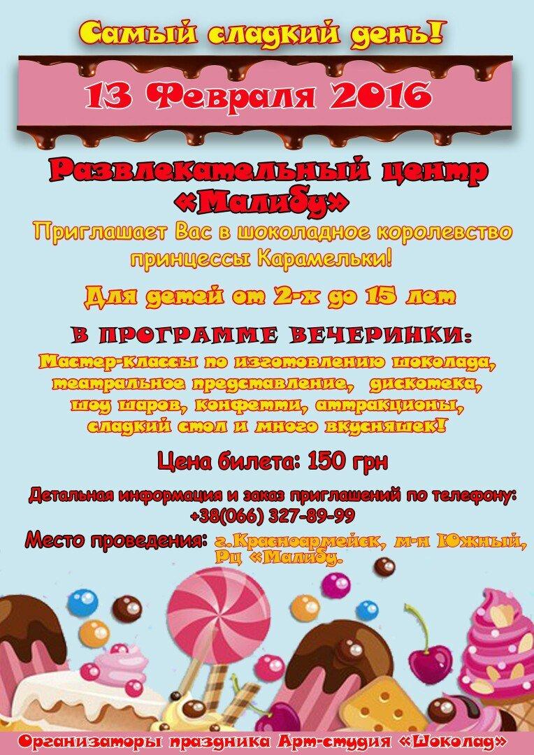 В Красноармейске в РЦ Малибу» приглашаются умники и умницы в  шоколадное королевство принцессы Карамельки (фото) - фото 1