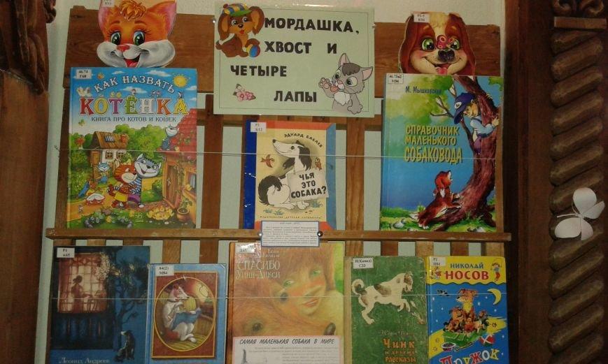 Детская библиотека АКХЗ приглашает ребят на тематическую выставку (ФОТО), фото-1