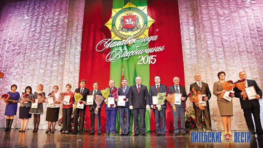 Глава области вручил награды лауреатам звания «Человек года Витебщины-2015», фото-3