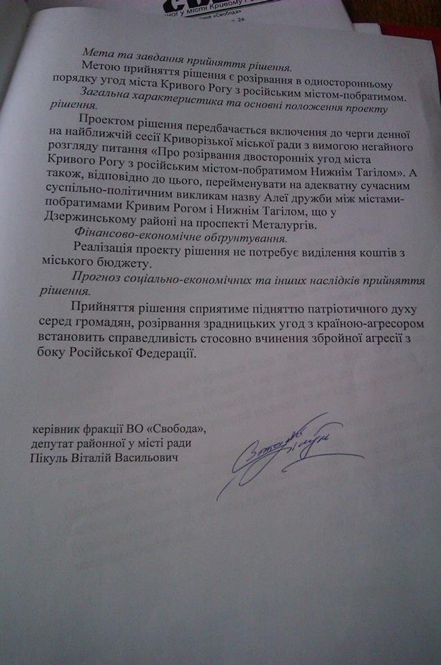 Криворожский депутат предлагает разорвать договор о сотрудничестве с Нижним Тагилом (ФОТО), фото-3