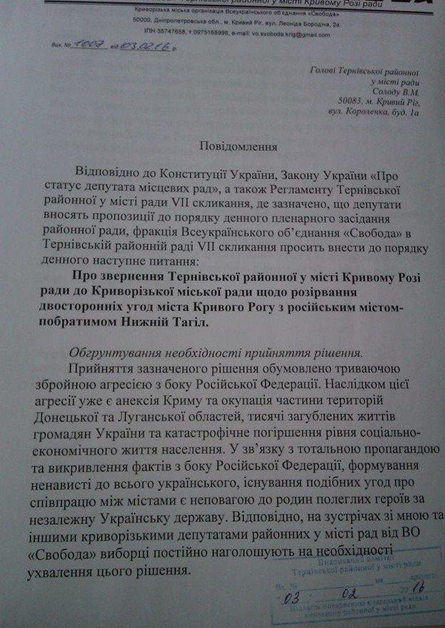 Криворожский депутат предлагает разорвать договор о сотрудничестве с Нижним Тагилом (ФОТО), фото-2
