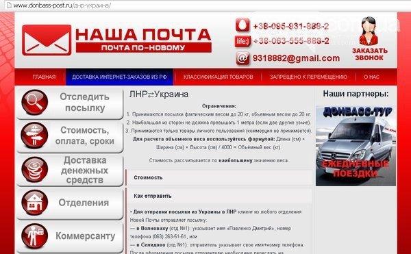 В Луганске на базе отжатых отделений