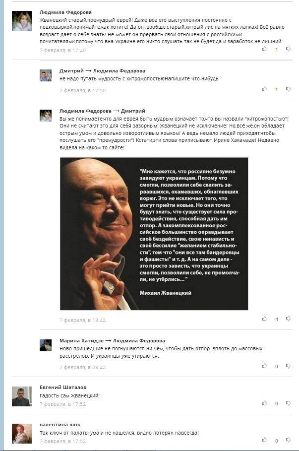 В России началась травля Жванецкого (ФОТО) (фото) - фото 2