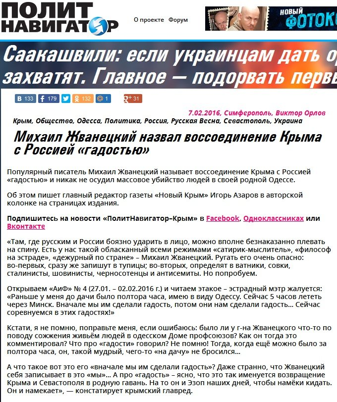 В России началась травля Жванецкого (ФОТО) (фото) - фото 1